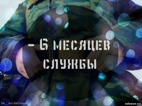 будут 6 месяцев в армии поздравление строительство москвы